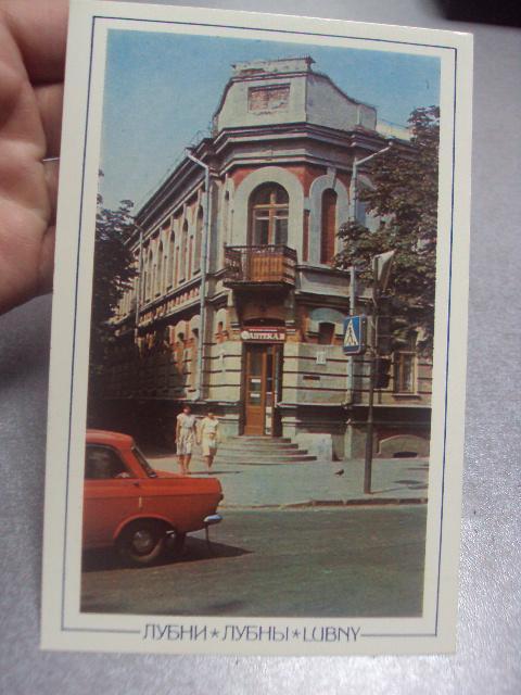 открытка лубны №1011