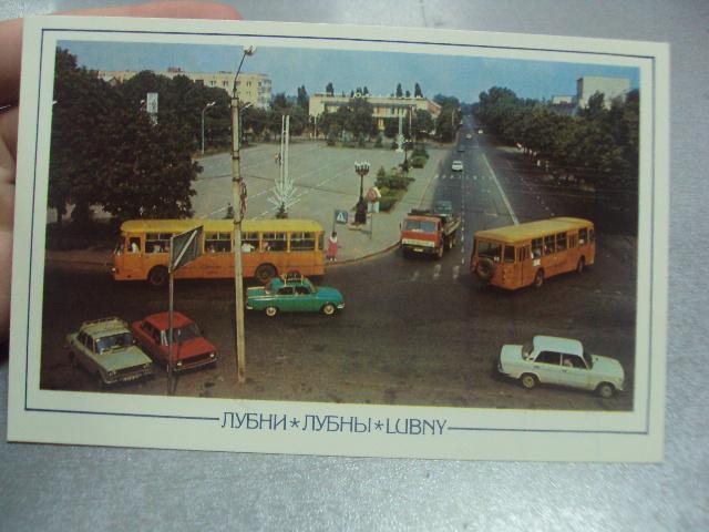 открытка лубны №1012