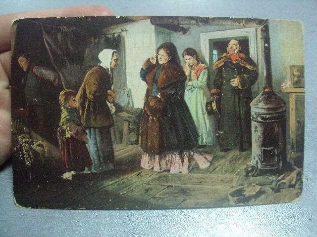 открытка маковский посещение бедных №1614