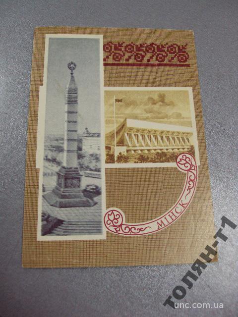 Картинки, история минска в открытках и фотографиях величко