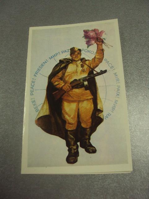 открытка мохор 9 мая с днем победы 1984  №11915м