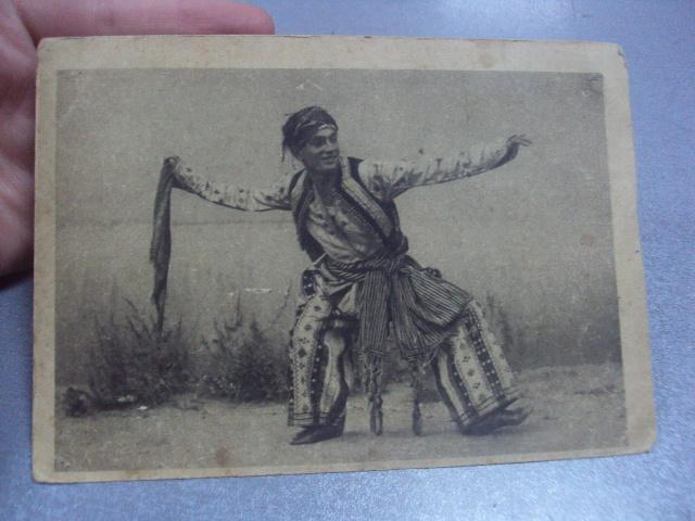 открытка народные пляски ваграм аристокисянц №1456