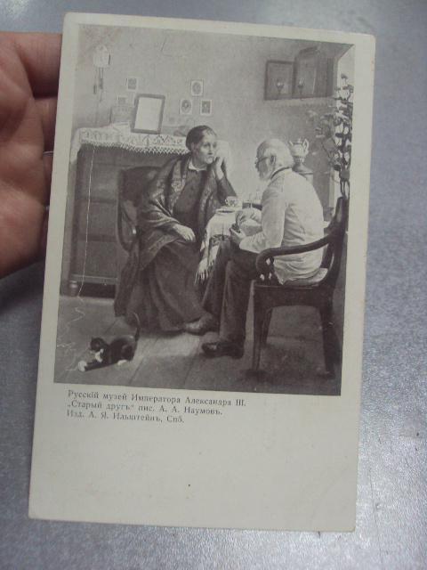 открытка наумов старый друг 1902 №1620
