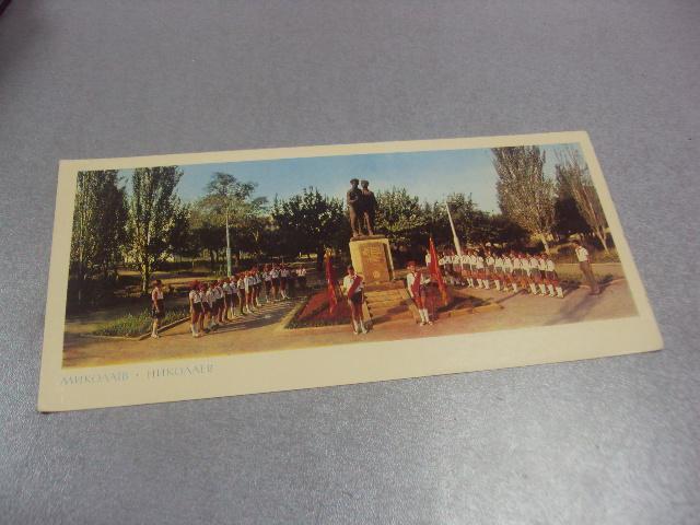 открытка николаев памятник пионерам-разведчикам №1686