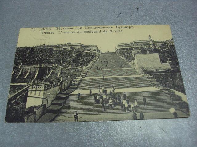 открытка одесса лестница николаевский бульвар №1222
