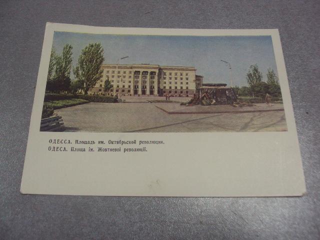открытка одесса площадь революции №1030