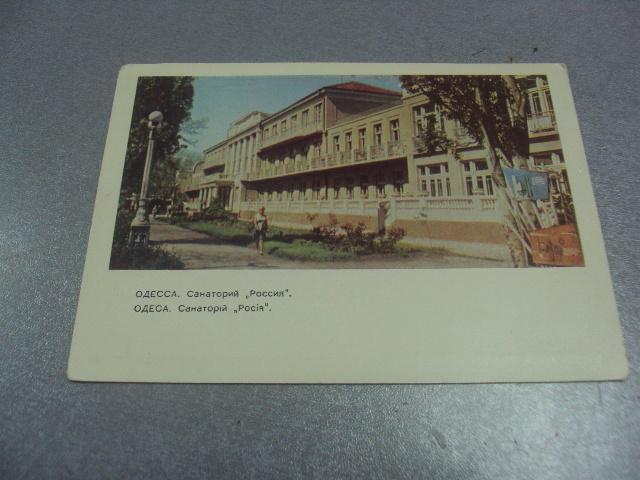 открытка одесса санаторий россия №1031