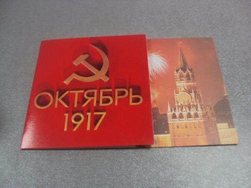 открытка октябрь 1917 алексеев жаров 1990 двойная №4432