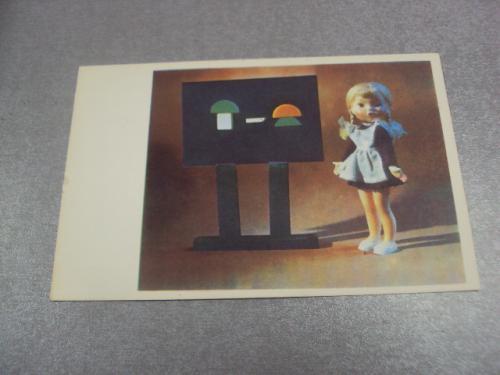 открытка первоклассница мотовилова 1968 №4434