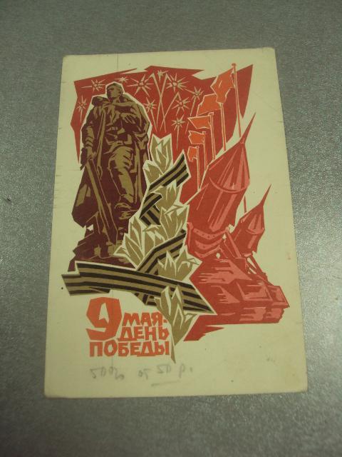 открытка плетнев 9 мая день победы 1968  №11911м
