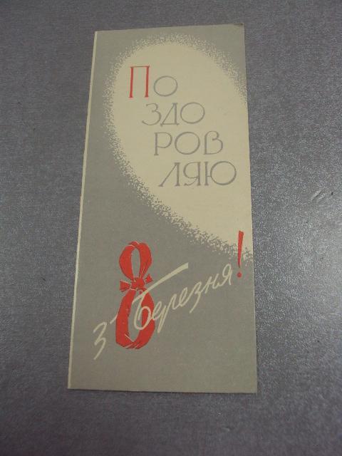 открытка поздравляю 8 марта коваленко 1970 двойная №4428