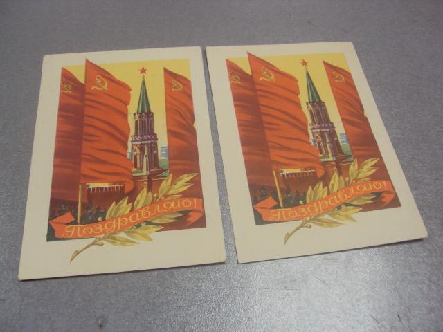 открытка поздравляю лукьянов лот 2 шт №211