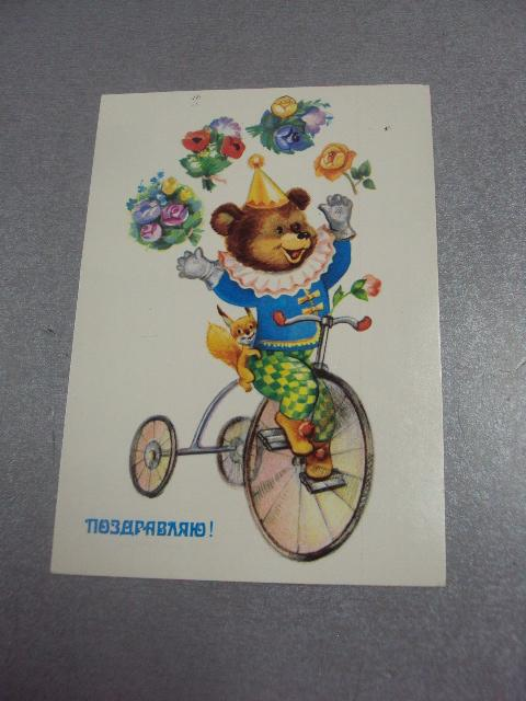 открытка поздравляю новаковская 1988 №4429