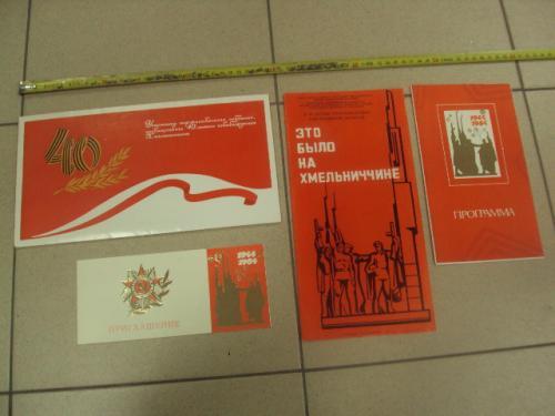 открытка программа концерта 40 лет освобождения области хмельницкий 1984 №8330