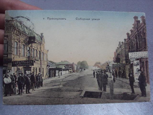 открытка проскуров соборная улица №1221