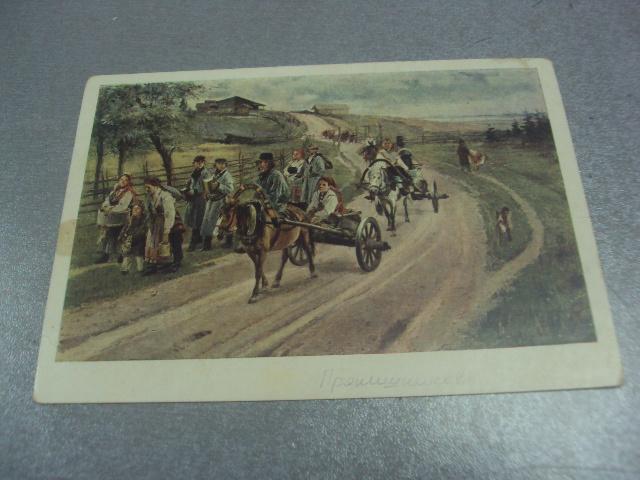 открытка прянишников возвращение с ярмарки  №549