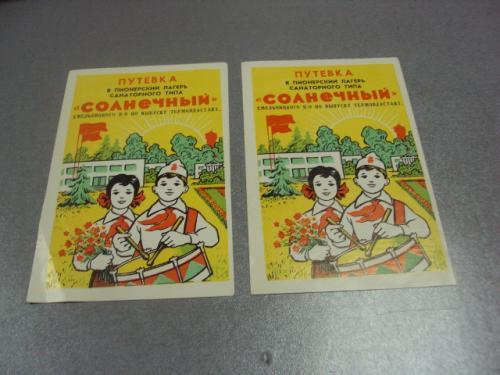 открытка путевка в пионерский лагерь хмельницкий 1978 усср лот 2 шт №9036
