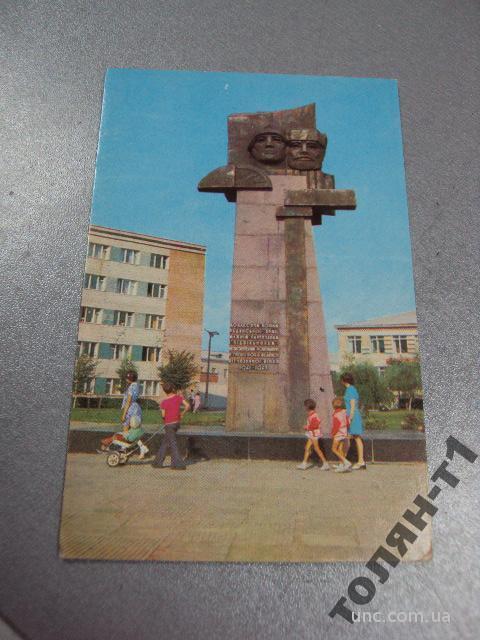 открытка ровно памятник
