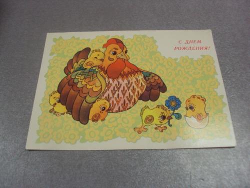 открытка с днем рождения чумичева 1989 №4425