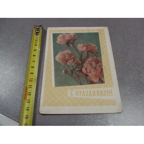 открытка с праздником 1963 круглов почта штамп №10992