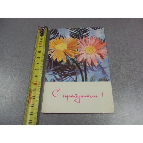 открытка с праздником 1967 хоменко №10995