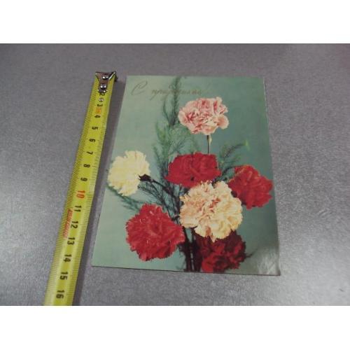 открытка с праздником 1983 листопадова №10996