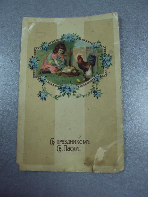 открытка с праздником святой пасхи  №1722