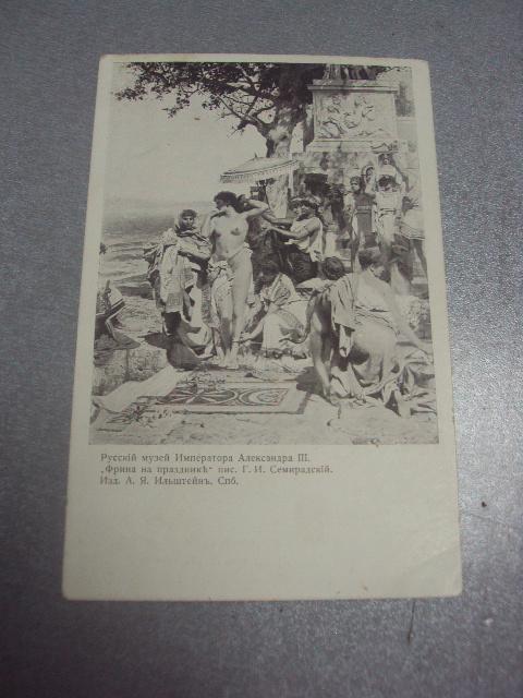 открытка семирадскийфрина на празднике 1902 №1619