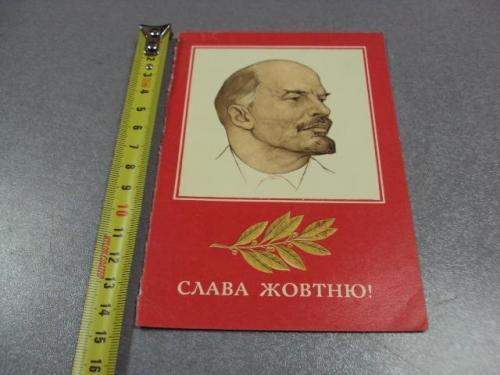 открытка слава октябрю ленин лисецкий 1977 №1779