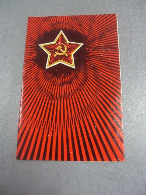 открытка слава советской армии бойков 1970 №4430
