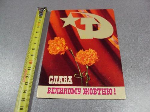 открытка слава великому октябрю шамшина лисецький лисецкий 1975 №1777