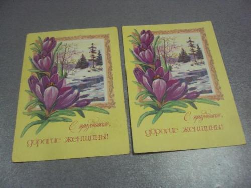 открытка ссср 8 марта с праздником дорогие женщины зеленская 1978 лот 2 шт №1004