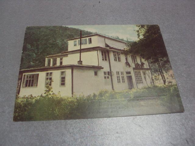открытка станислав яремча санаторий №1141