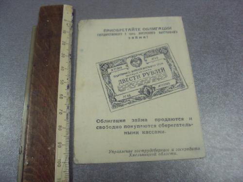 открытка табель календарь приобретайте облигации государственного займа хмельницкий 1955 №8315