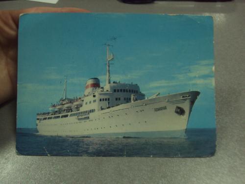 открытка теплоход аджария 1976 №8257