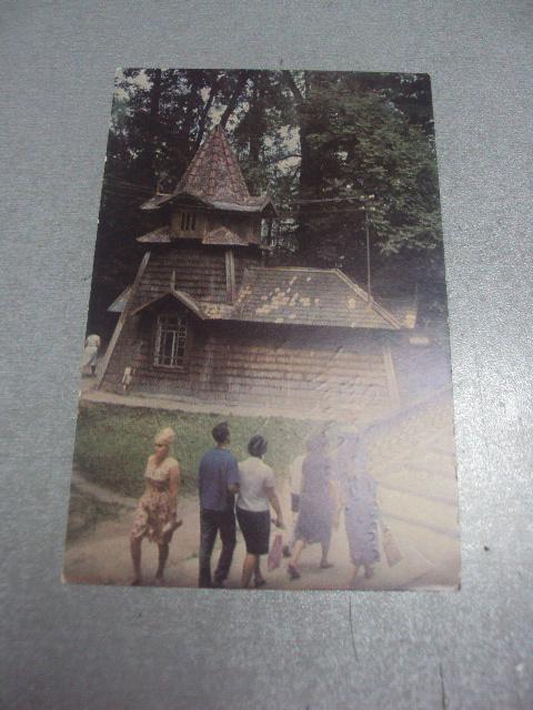открытка трускавец №1150