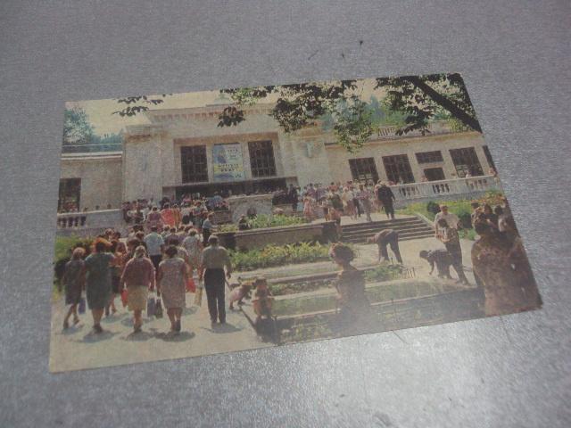 открытка трускавец №1153