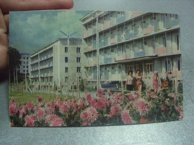 открытка трускавец №1154