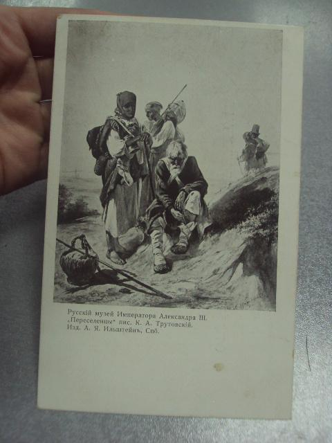 открытка трутовский переселенцы 1902 №1619