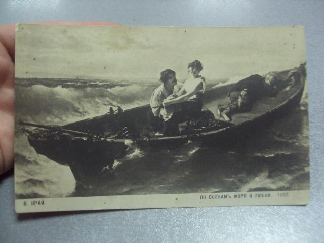 открытка в.край по волнам моря и любви №1445