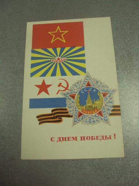 открытка васильев 9 мая с днем победы 1969  №11916м