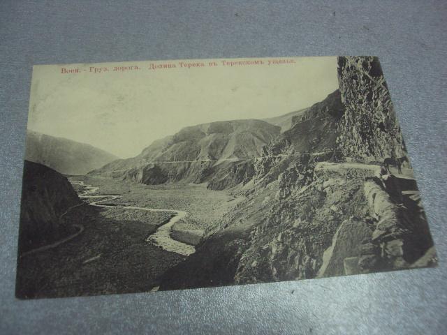 открытка военно-грузинская дорога №1235
