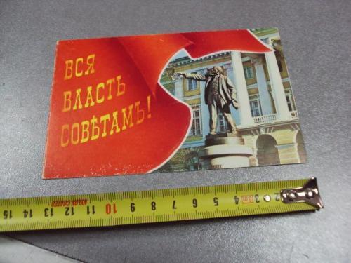 открытка вся власть советам ленин иофин 1980 №1778