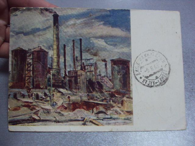 открытка яковлев баку завод крекинг изогиз №1354
