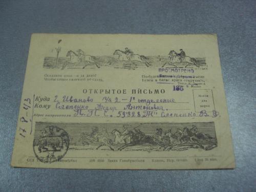 открытое письмо буденовцы 1943 цензура №10900