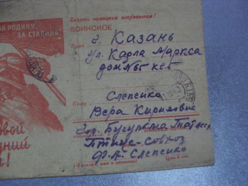 открытое письмо фронтовой новогодний привет 1943 цензура №10899