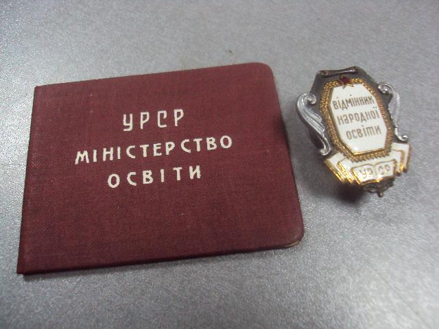 знак отличник народного образования урср 1949 с документом №4973