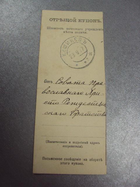 отрезной купон кишинев 1917 №5135