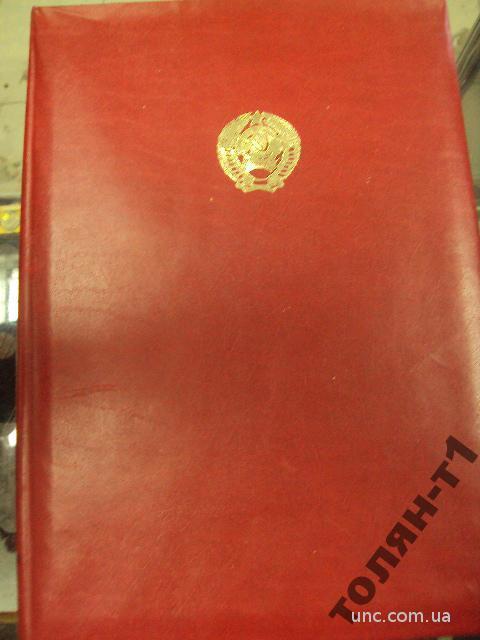 папка герб ссср