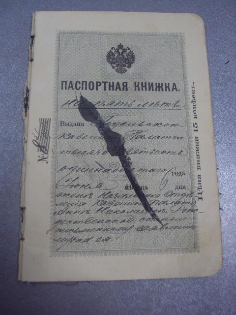 паспорт подольская губерния 1911г  №361